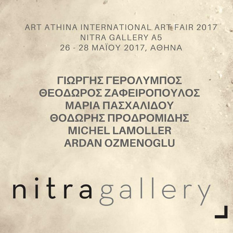 art athina17 short gr